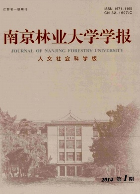 南京林业大学学报(人文社会科学版)