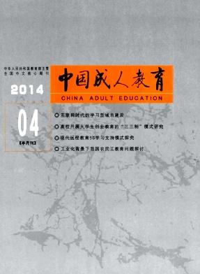 中国成人教育杂志社