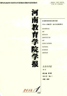 河南教育学院学报(自然科学版)