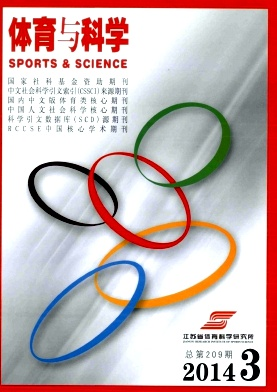 体育与科学
