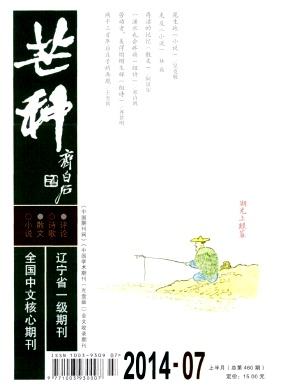 芒种杂志社