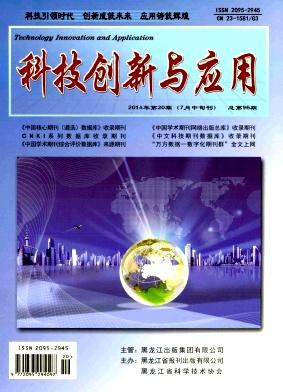 科技创新与应用杂志社
