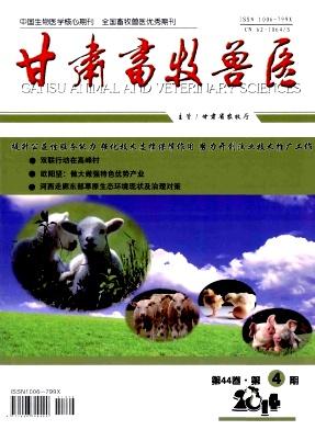 甘肃畜牧兽医