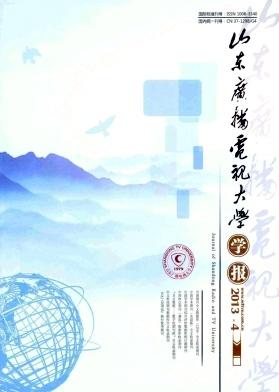 山东广播电视大学学报