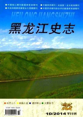 黑龙江史志杂志社