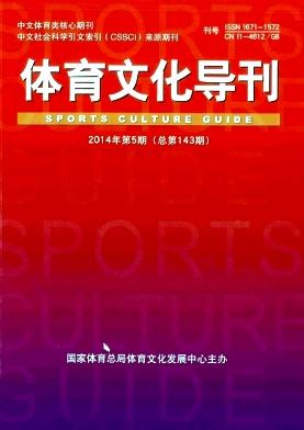 体育文化导刊杂志社