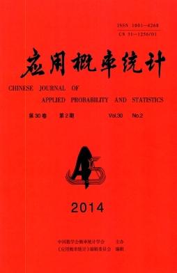 应用概率统计杂志