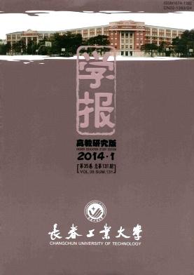 长春工业大学学报(高教研究版)