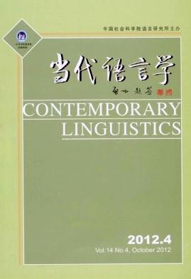 当代语言学杂志社