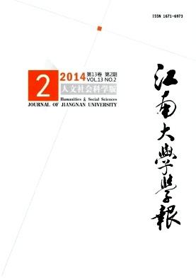 江南大学学报(人文社会科学版)