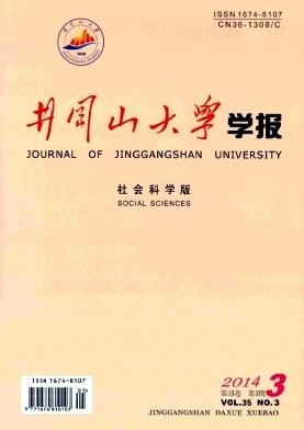 井冈山大学学报(社会科学版)