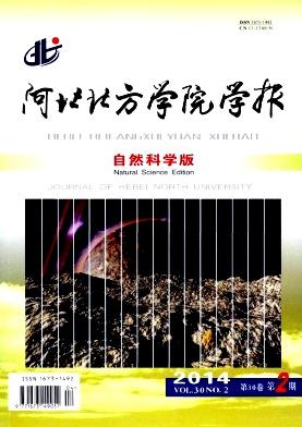 河北北方学院学报(自然科学版)