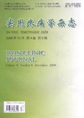 实用疼痛学杂志