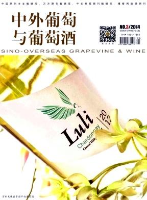 中外葡萄与葡萄酒