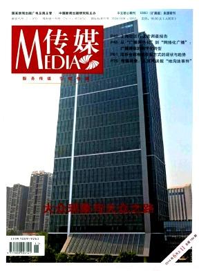 传媒杂志社