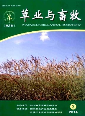 草业与畜牧