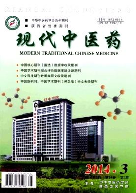 现代中医药