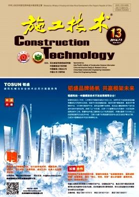 施工技术杂志社