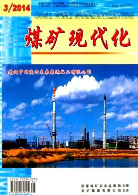 煤矿现代化
