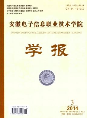 安徽电子信息职业技术学院学报