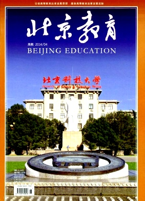 北京教育(高教版)