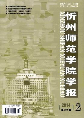 忻州师范学院学报