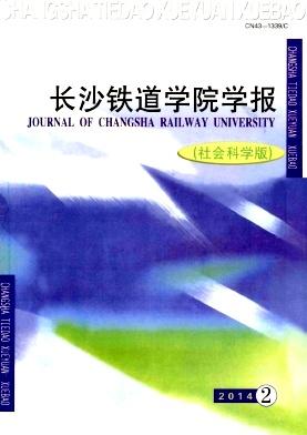 长沙铁道学院学报(社会科学版)杂志社