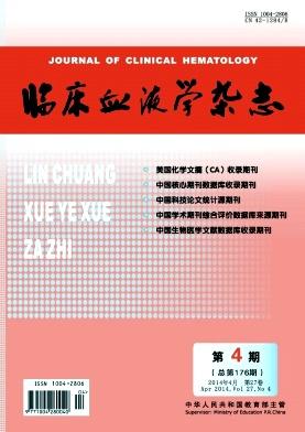 临床血液学杂志(输血与检验)
