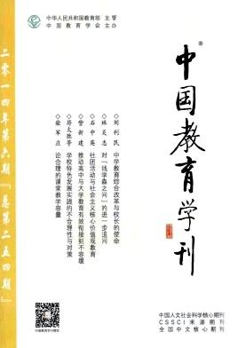中国教育学刊杂志社