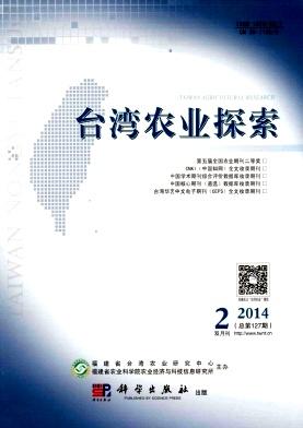 台湾农业探索