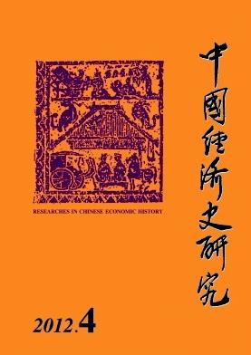 中国经济史研究