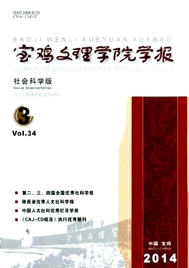 宝鸡文理学院学报(社会科学版)