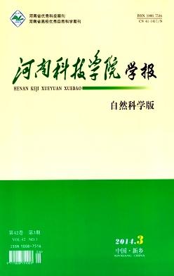 河南科技学院学报(自然科学版)