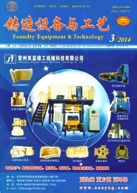 铸造设备与工艺