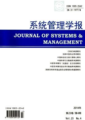 系统管理学报