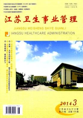 江苏卫生事业管理