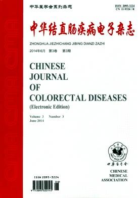中华结直肠疾病电子杂志