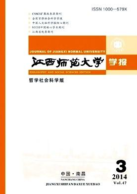 江西师范大学学报(哲学社会科学版)