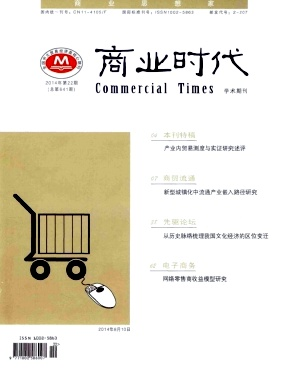 商业时代杂志社