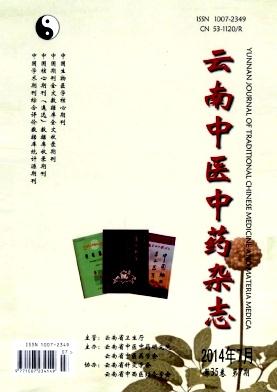 云南中医中药杂志