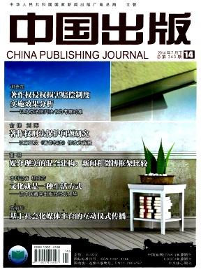中国出版杂志社