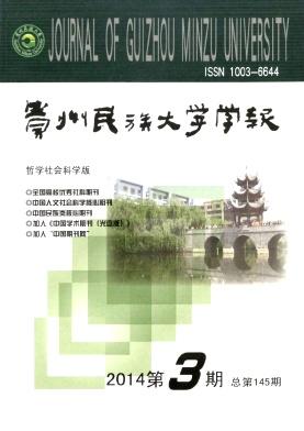 贵州民族学院学报(哲学社会科学版)