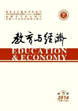 教育与经济