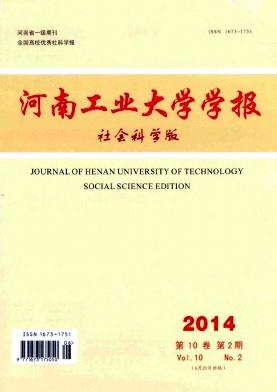 河南工业大学学报(社会科学版)