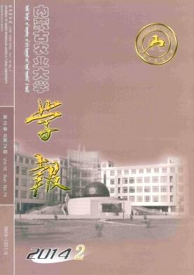 内蒙古农业大学学报(社会科学版)
