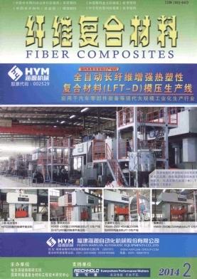 纤维复合材料