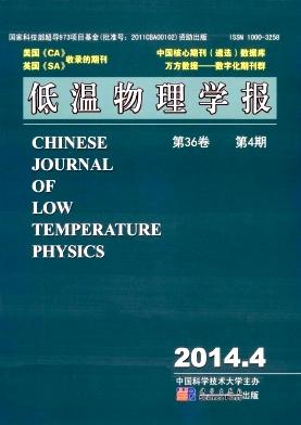 低温物理学报