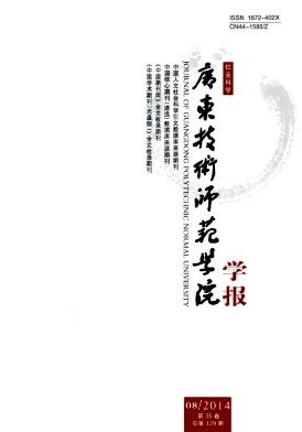 广东技术师范学院学报