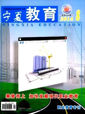 宁夏教育杂志社