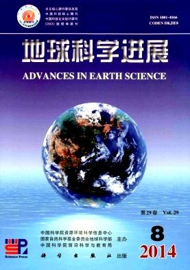 地球科学进展